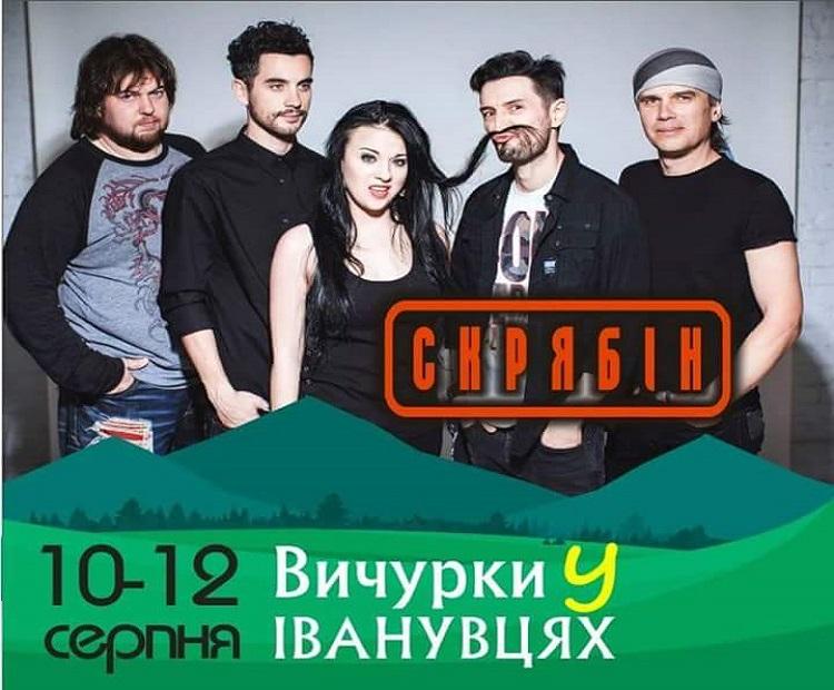 """Фестиваль """"Вечірки в Іванівцях"""""""